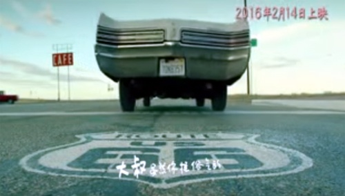 Chinese film includes Route 66 as a setting