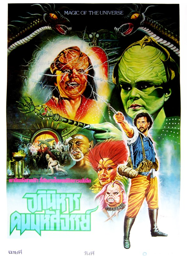 Magic of the Universe, 1981 (Thai Film Poster)