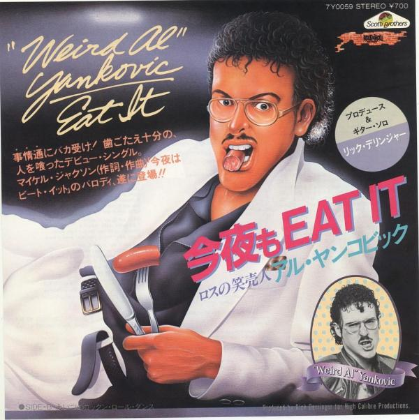 Weird Al Yankovic - Eat It - Japanese Album Art
