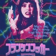 Frankenhooker (1990) - Japanese Poster - Frank Henenlotter - Patty Mullen