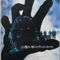 Scary Japanese Poster for John Carpenter's The Fog (1980)