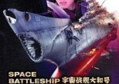 Space Battleship Yamato – Live Action Movie Review