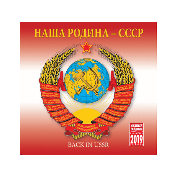 Our Homeland USSR (Back in USSR) Wall Calendar 2019, 300x300 mm for