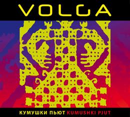 VOLGA - Kumushki Pjut