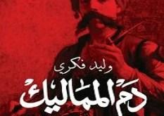 كتاب دم المماليك - ساحر الكتب