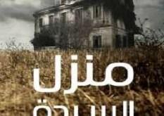 رواية منزل السيدة البدينة - تامر إبراهيم