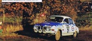 Pari Pertti Lehtonen - Klaus Lehto ajamassa RAC-rallin 15. sijalle 1972
