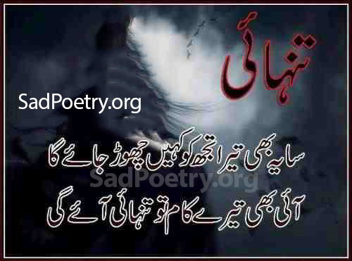 Allama Iqbal Wallpapers Hd Tanhai Aye Gi Tanhai Shayari Sad Poetry Org