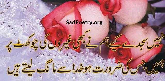 Punjabi Romantic Quotes Wallpaper Khuda Se Mang Lete Hain Sad Poetry Org