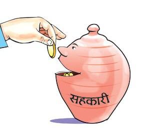 sahakari-logo