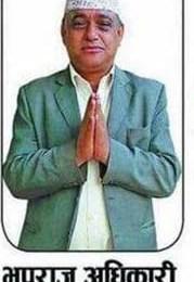 bhupraj