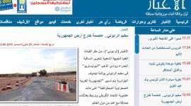 ريبورتاج أخبار موريتانيا