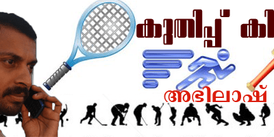 Kuthippu Kithappu