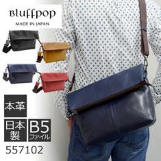 Bluffpop レザーバッグ2型