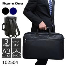 Ryu'sOne 3wayガーメントバッグ 1型