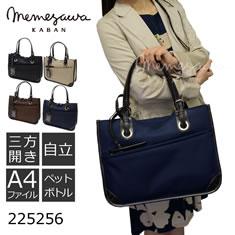 目々澤鞄 レディースビジネスバッグ