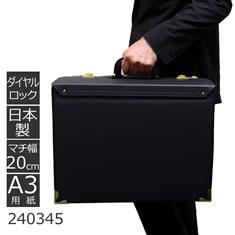 日本製 合皮アタッシュケース 4型