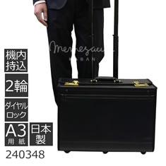 日本製 2wayパイロットケース 1型