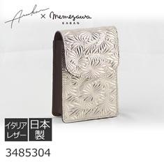 Arukan シガレットケース 目々澤鞄コラボ