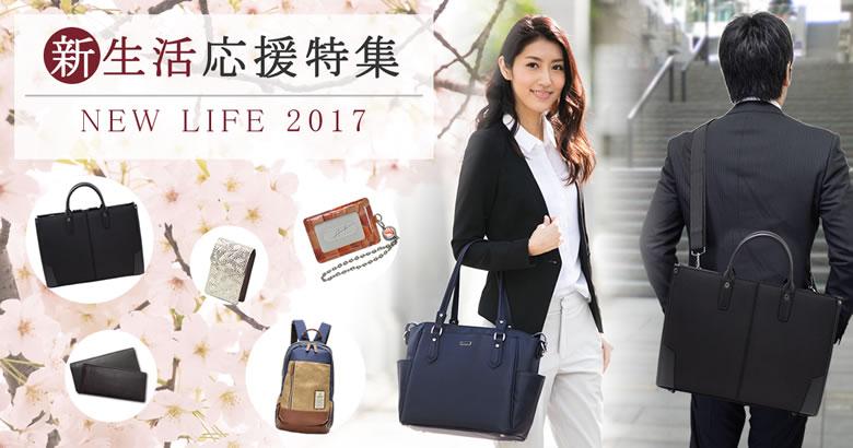2017新生活におすすめのバック・財布