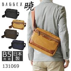 BAGGEX 暁 ショルダーバッグ 2型