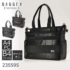 BAGGEX シルバール ビジネスバッグ 2型