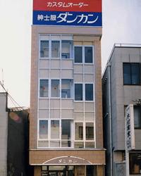 事務所・テナントの設計事例