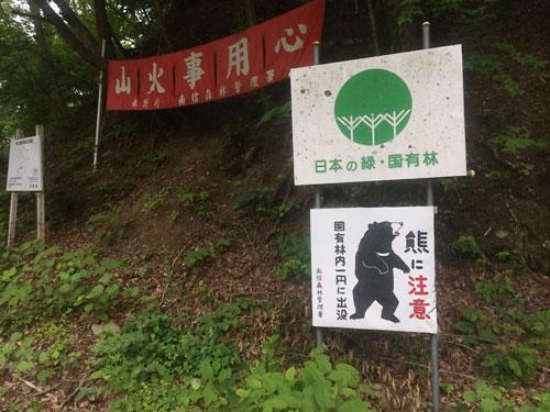 140628横川川クマ看板