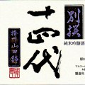 Juyondai sake label