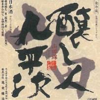 """Kamoshibito Kuheiji – """"Kudan no Yamada"""" – Junmai Ginjō 2013"""