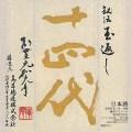 Juyondai sake