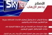 قناة عالمية تكشف علاقة حزب الإصلاح بالتنظيمات الارهابية