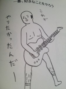 This image is from a great book in Japanese that translates into 100 Tricks to Get Better With Guitar.   It has a lot of practical practice tips and also tips that I think could apply to life beyond guitar.  One of the tips is whatever you do have fun and also do it your way.  STSU, give up, and do it!