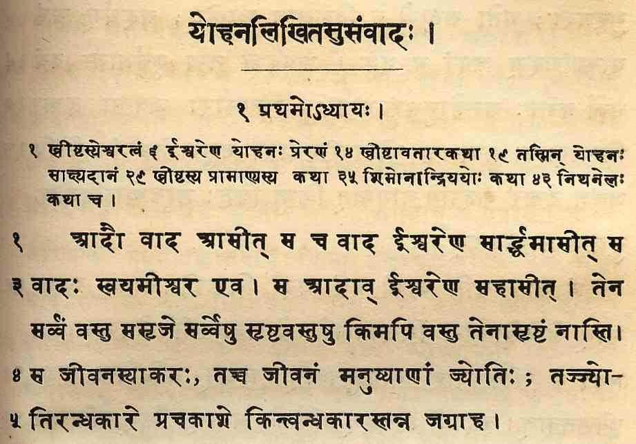 Sanskrit Documents - sanskrit alphabet chart