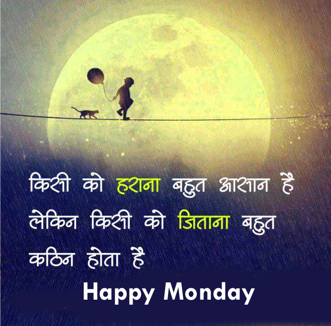 Hindi Attitude Quotes Wallpaper 213 Good Morning Happy Monday Wishes Quotes Images Download