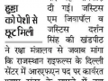 30jan15bhaskar.png