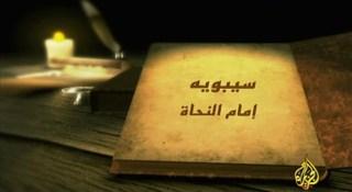 Ilmuan Muslim di Bidang Bahasa yang Sangat Masyhur