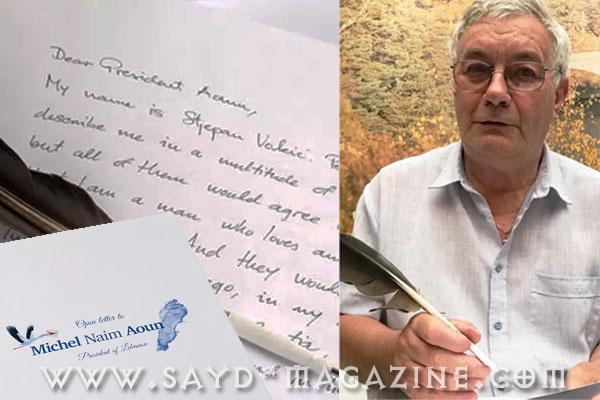 رسالة من كرواتي الى ميشال عون