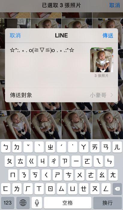 Line 5.2.0版 在iPhone分享照片功能上插進