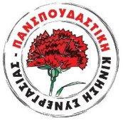 """""""Panspoudastiki K.S."""", le liste promosse dalla Gioventù Comunista di Grecia alle elezioni universitarie"""
