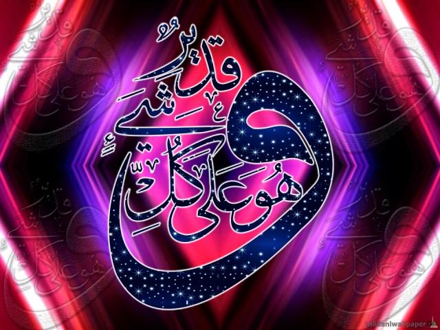 Gambar Kaligrafi Islamic (madaniwallpaper.com)