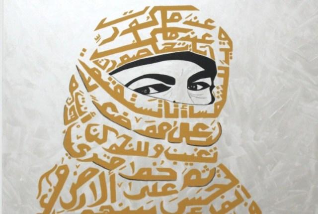 Kaligrafi Arab Modern (aquila-style.com)