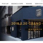 伏見にオープンしたブックカフェ ランプライトブックスホテル名古屋に行ってみた