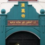 Fuyou Road Mosque-small