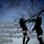 Tiranga Desh Bhakti Shayari With Whatsapp Image