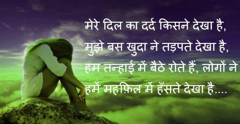 Sad Shayari With Sad Girl Wallpaper Hd 50 Shayari Photo In Hindi 2019 शायरी फोटोज डाउनलोड