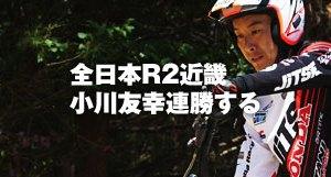 japanR2kinki_ic