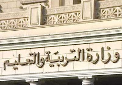 http://i0.wp.com/www.shorouknews.com/uploadedimages/Sections/Egypt/Eg-Politics/original/wezaret-altarbia-taleem-234234.jpg?w=990