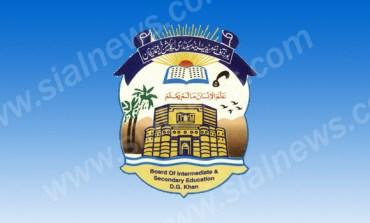 BISE DG Khan Board Matric (10th Class) Result 2014 announced