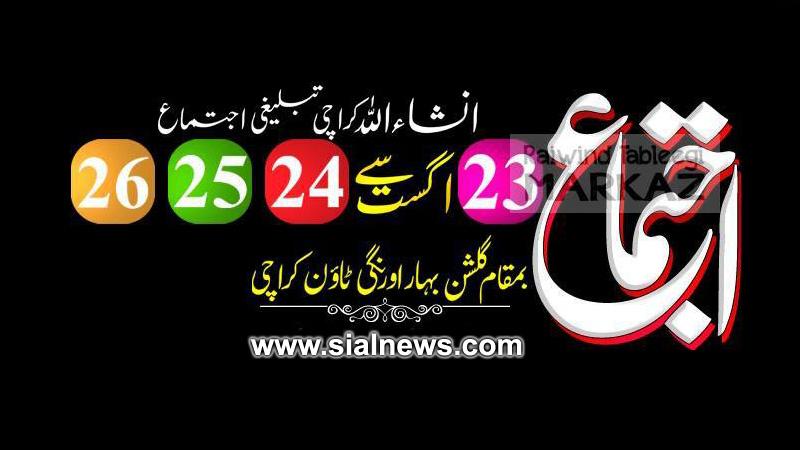 Karachi Tablighi Ijtima 2013